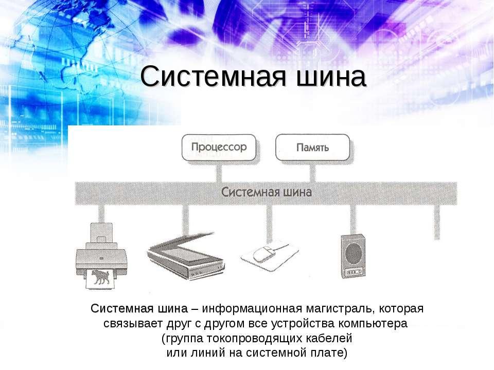 Системная шина Системная шина – информационная магистраль, которая связывает ...