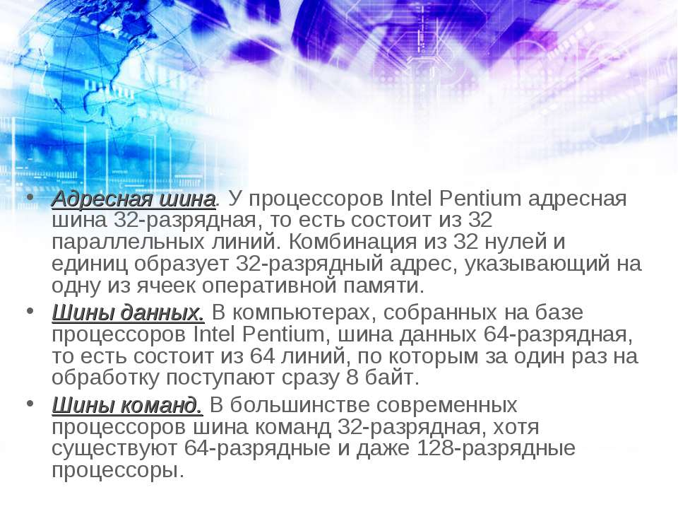 Адресная шина. У процессоров Intel Pentium адресная шина 32-разрядная, то ест...