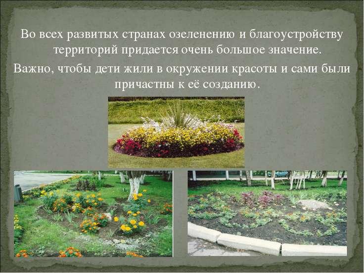 Во всех развитых странах озеленению и благоустройству территорий придается оч...