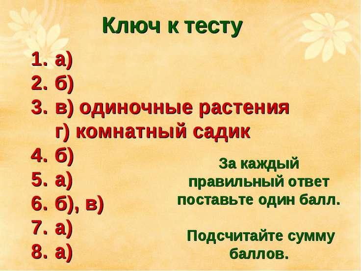 Ключ к тесту а) б) в) одиночные растения г) комнатный садик б) а) б), в) а) а...