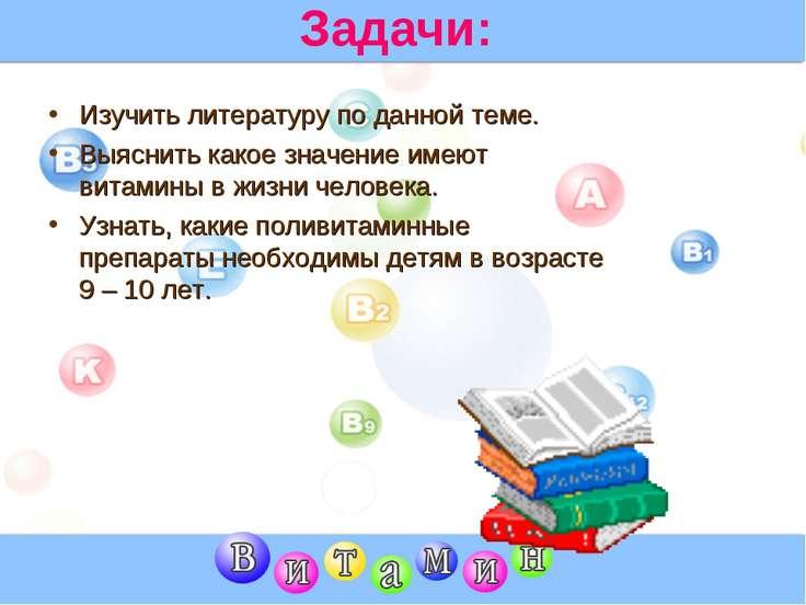 Задачи: Изучить литературу по данной теме. Выяснить какое значение имеют вита...