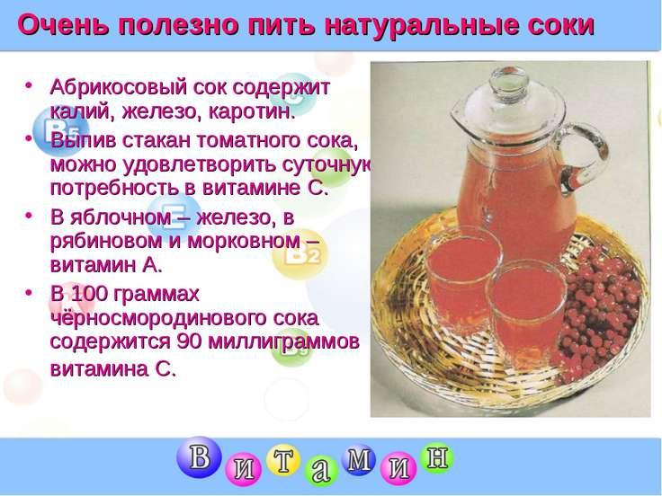 Очень полезно пить натуральные соки Абрикосовый сок содержит калий, железо, к...