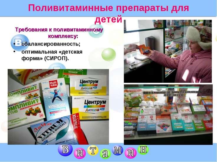 Поливитаминные препараты для детей Требования к поливитаминному комплексу: сб...