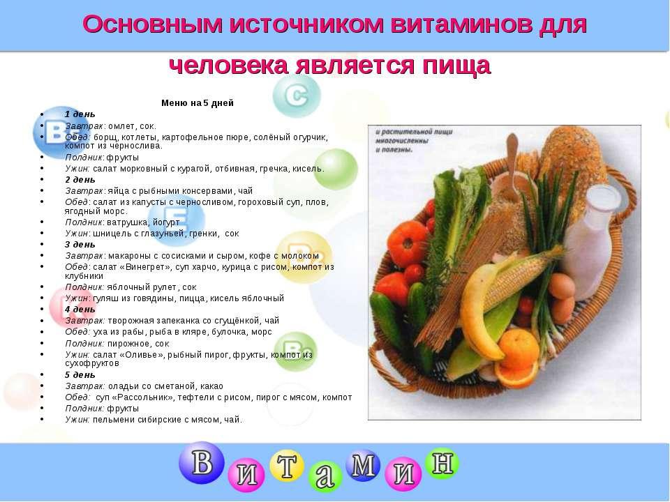 Основным источником витаминов для человека является пища Меню на 5 дней 1 ден...