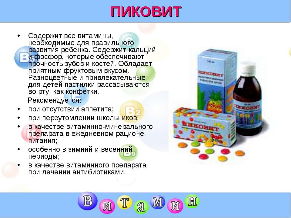 ПИКОВИТ Содержит все витамины, необходимые для правильного развития ребенка. ...