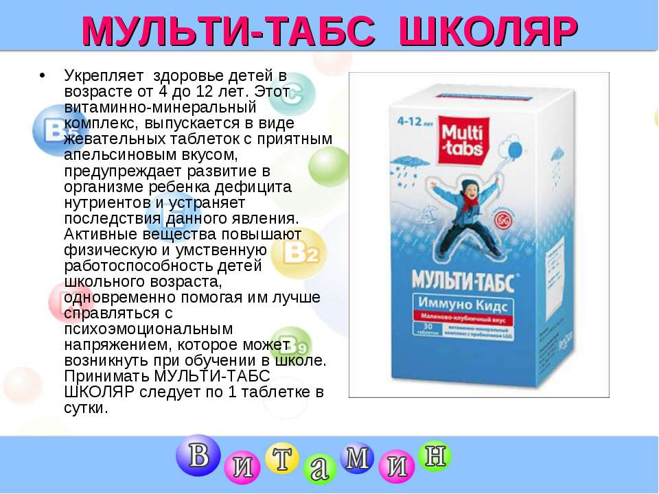 МУЛЬТИ-ТАБС ШКОЛЯР Укрепляет здоровье детей в возрасте от 4 до 12лет. Этот в...