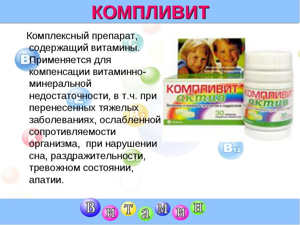 КОМПЛИВИТ Комплексный препарат, содержащий витамины. Применяется для компенса...