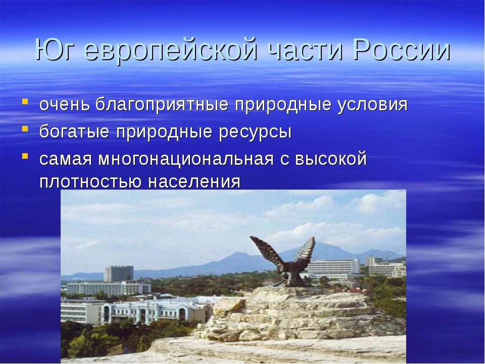Юг европейской части России очень благоприятные природные условия богатые при...