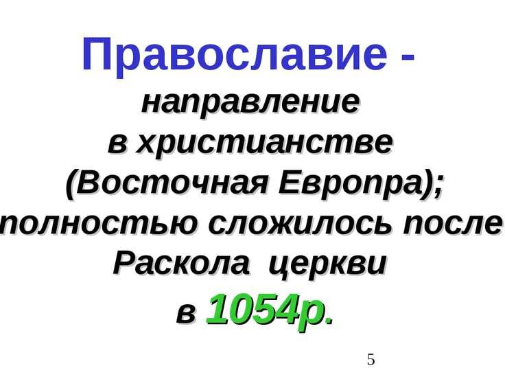 Православие - направление в христианстве (Восточная Европра); полностью сложи...