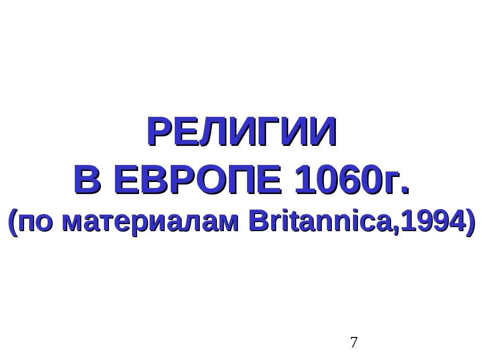 РЕЛИГИИ В ЕВРОПЕ 1060г. (по материалам Britannica,1994)