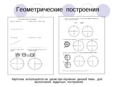Геометрические построения Карточка используется на уроке при изучении данной ...