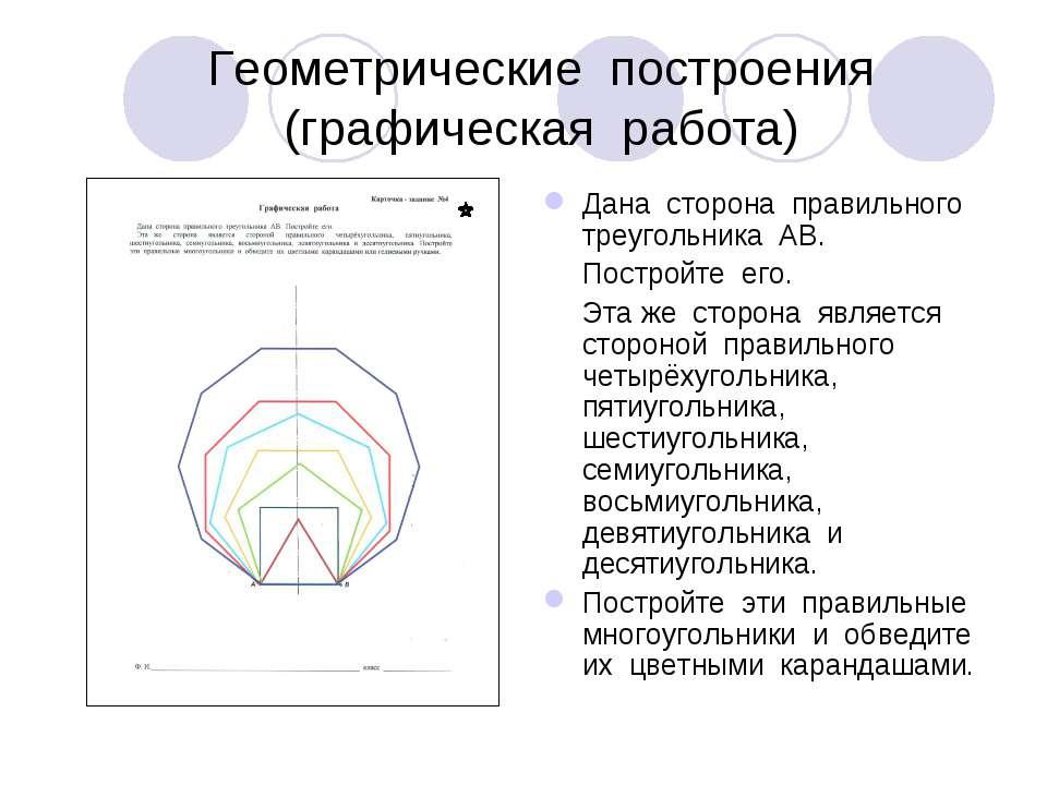 Геометрические построения (графическая работа) Дана сторона правильного треуг...