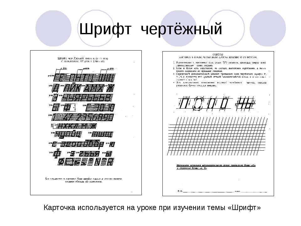 Шрифт чертёжный Карточка используется на уроке при изучении темы «Шрифт»