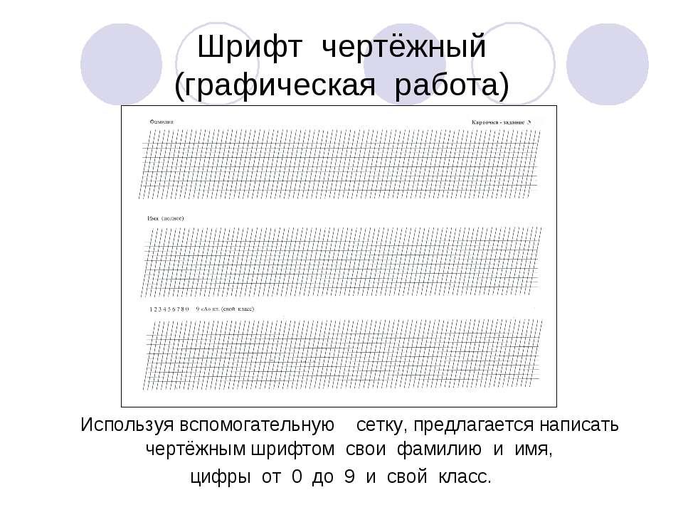 Шрифт чертёжный (графическая работа) Используя вспомогательную сетку, предлаг...
