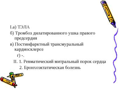 I.а) ТЭЛА б) Тромбоз дилатированного ушка правого предсердия в) Постинфарктны...