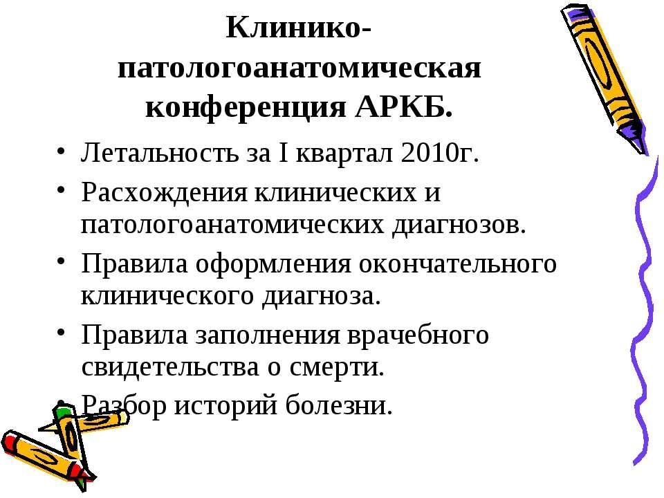Клинико-патологоанатомическая конференция АРКБ. Летальность за I квартал 2010...