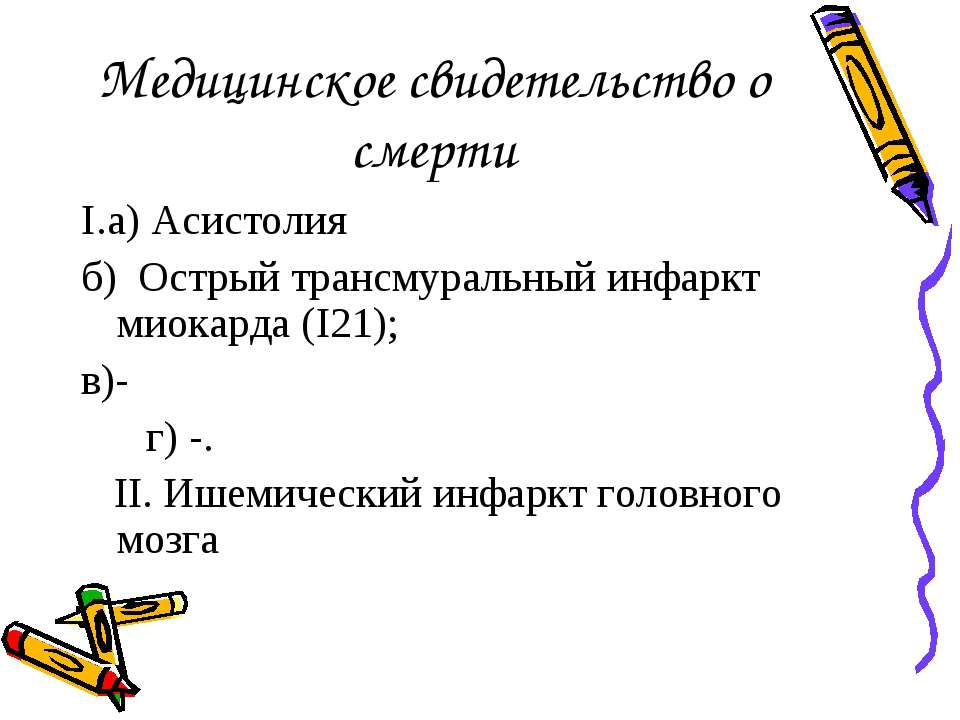 Медицинское свидетельство о смерти I.а) Асистолия б) Острый трансмуральный ин...