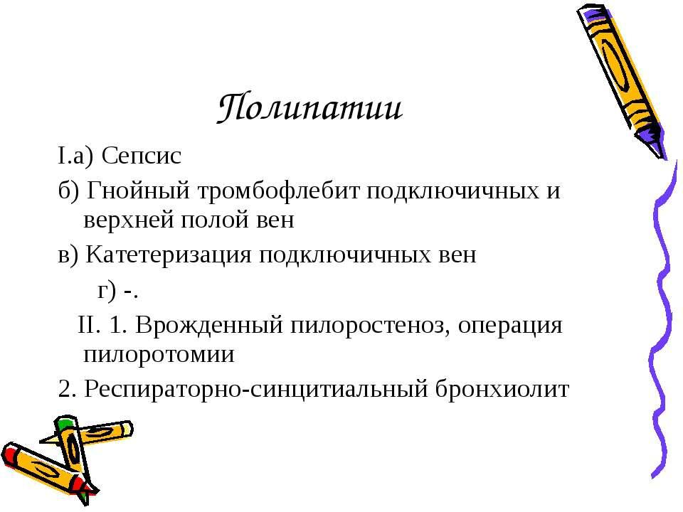 Полипатии I.а) Сепсис б) Гнойный тромбофлебит подключичных и верхней полой ве...