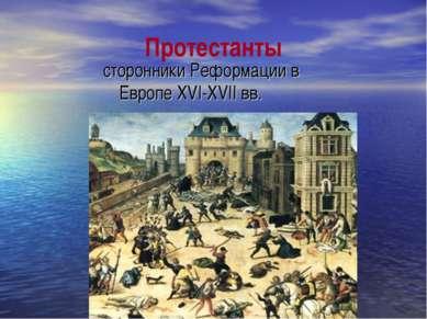 Протестанты сторонники Реформации в Европе XVI-XVII вв.