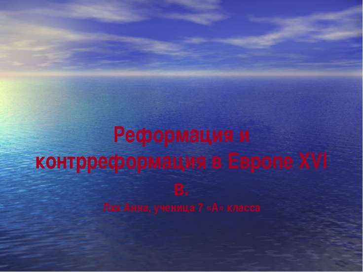 Реформация и контрреформация в Европе XVI в. Лах Анна, ученица 7 «А» класса
