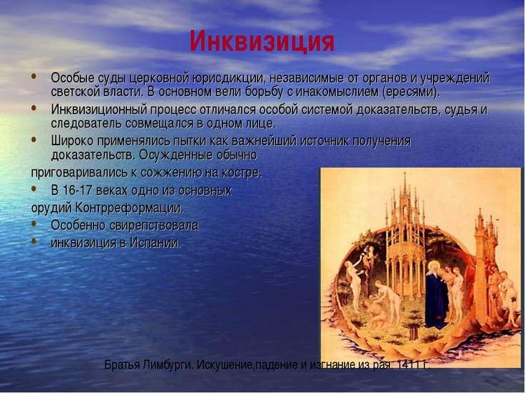 Инквизиция Особые суды церковной юрисдикции, независимые от органов и учрежде...