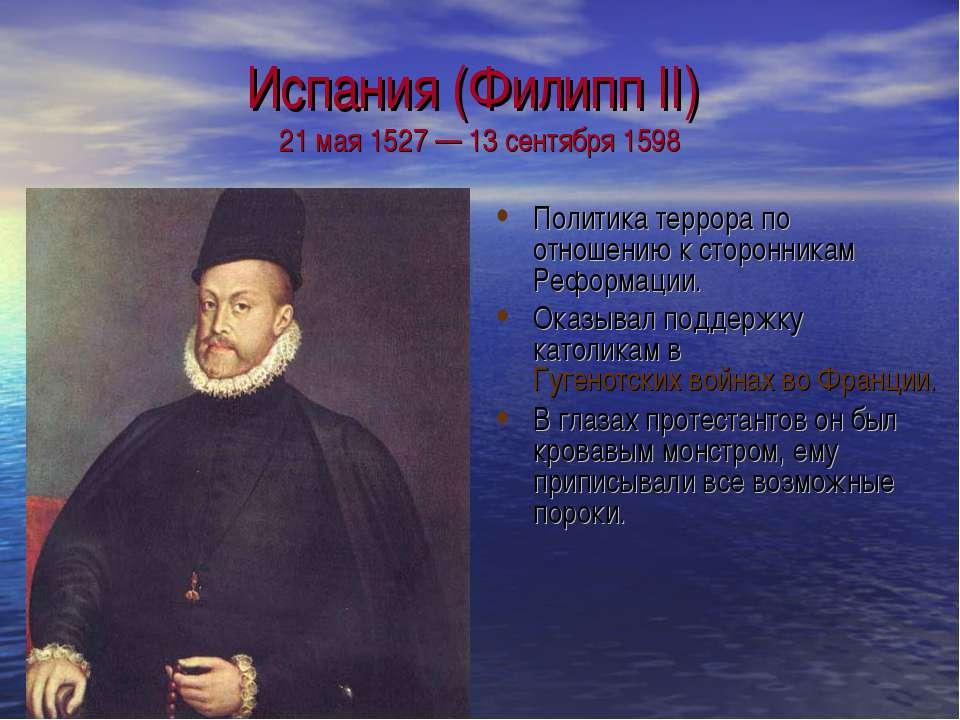 Испания (Филипп II) 21 мая 1527 — 13 сентября 1598 Политика террора по отноше...