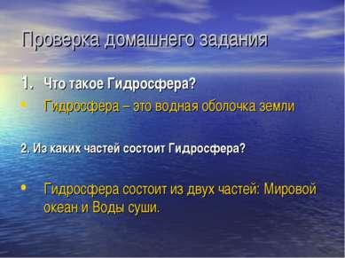 Проверка домашнего задания Что такое Гидросфера? Гидросфера – это водная обол...
