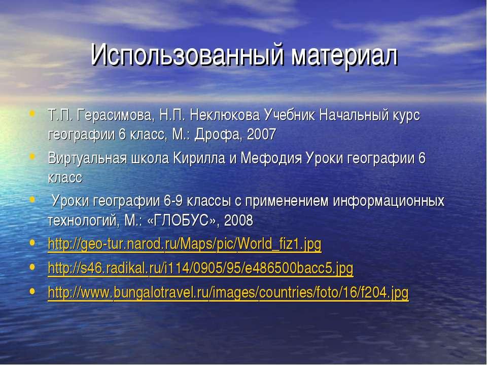 Использованный материал Т.П. Герасимова, Н.П. Неклюкова Учебник Начальный кур...