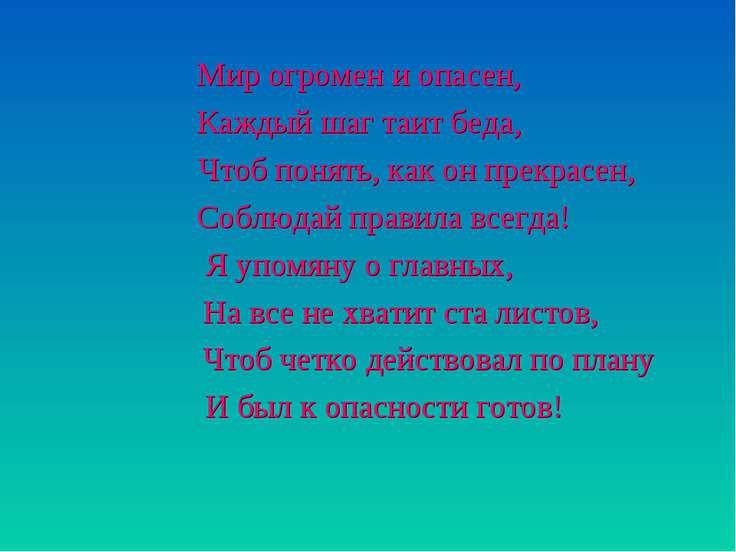 Мир огромен и опасен, Каждый шаг таит беда, Чтоб понять, как он прекрасен, Со...