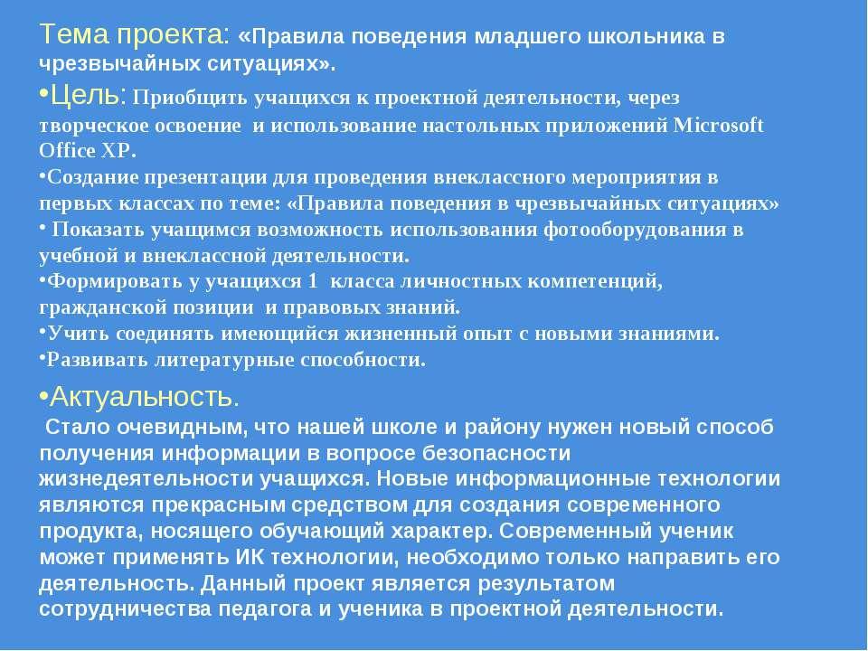 Тема проекта: «Правила поведения младшего школьника в чрезвычайных ситуациях»...