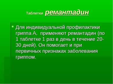 Таблетки ремантадин Для индивидуальной профилактики гриппа А, применяют реман...