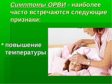 Симптомы ОРВИ - наиболее часто встречаются следующие признаки: повышение темп...