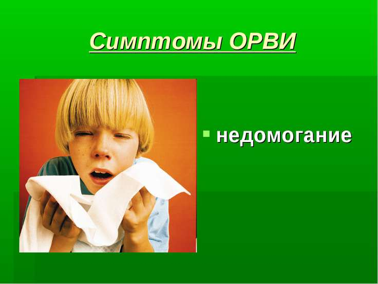 Симптомы ОРВИ недомогание
