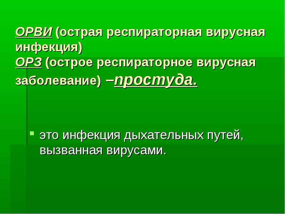 ОРВИ (острая респираторная вирусная инфекция) ОРЗ (острое респираторное вирус...