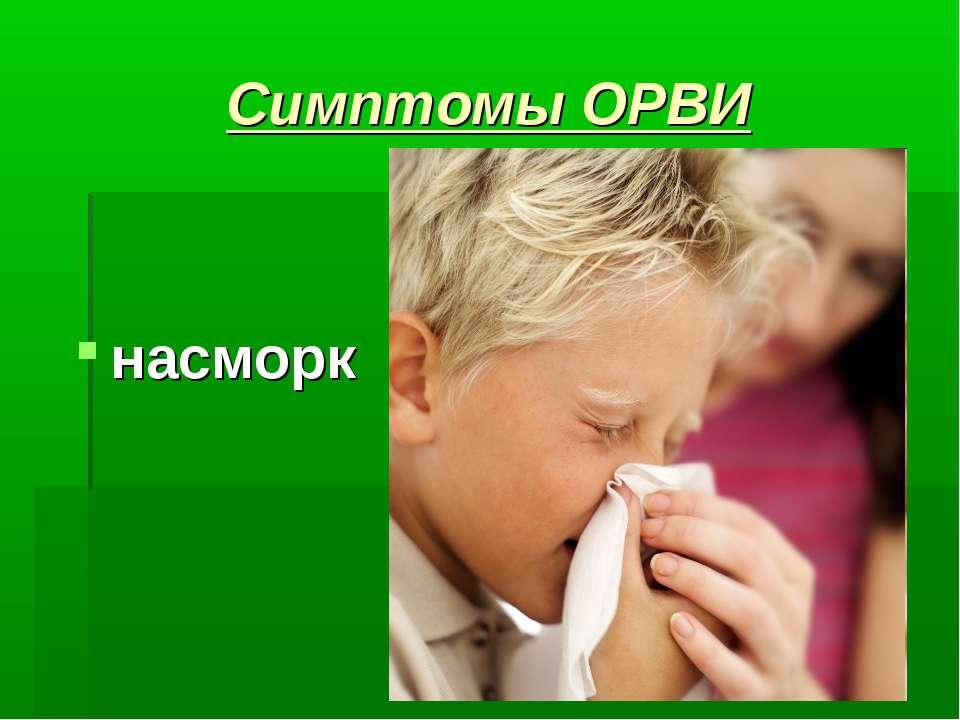 Симптомы ОРВИ насморк