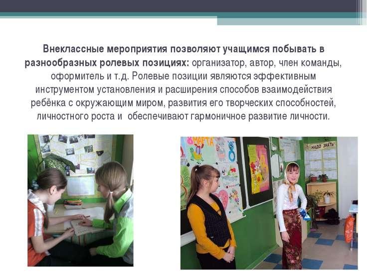 Внеклассные мероприятия позволяют учащимся побывать в разнообразных ролевых п...