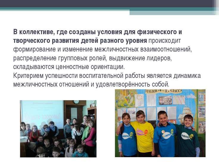 В коллективе, где созданы условия для физического и творческого развития дете...