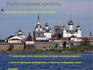 Почему я решила создать проект по мотивам Соловецкого монастыря? У монастыря ...