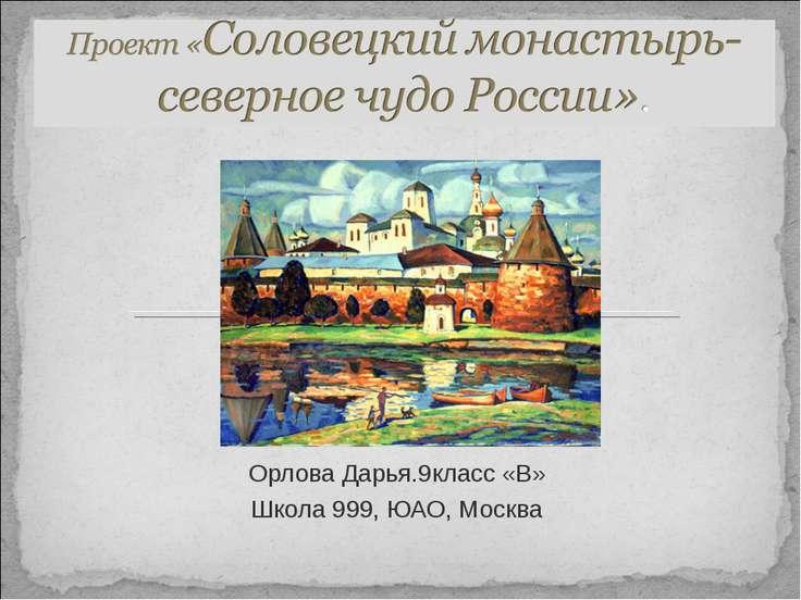 Орлова Дарья.9класс «В» Школа 999, ЮАО, Москва