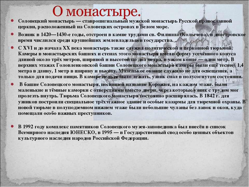 Соловецкий монастырь — ставропигиальный мужской монастырь Русской православно...