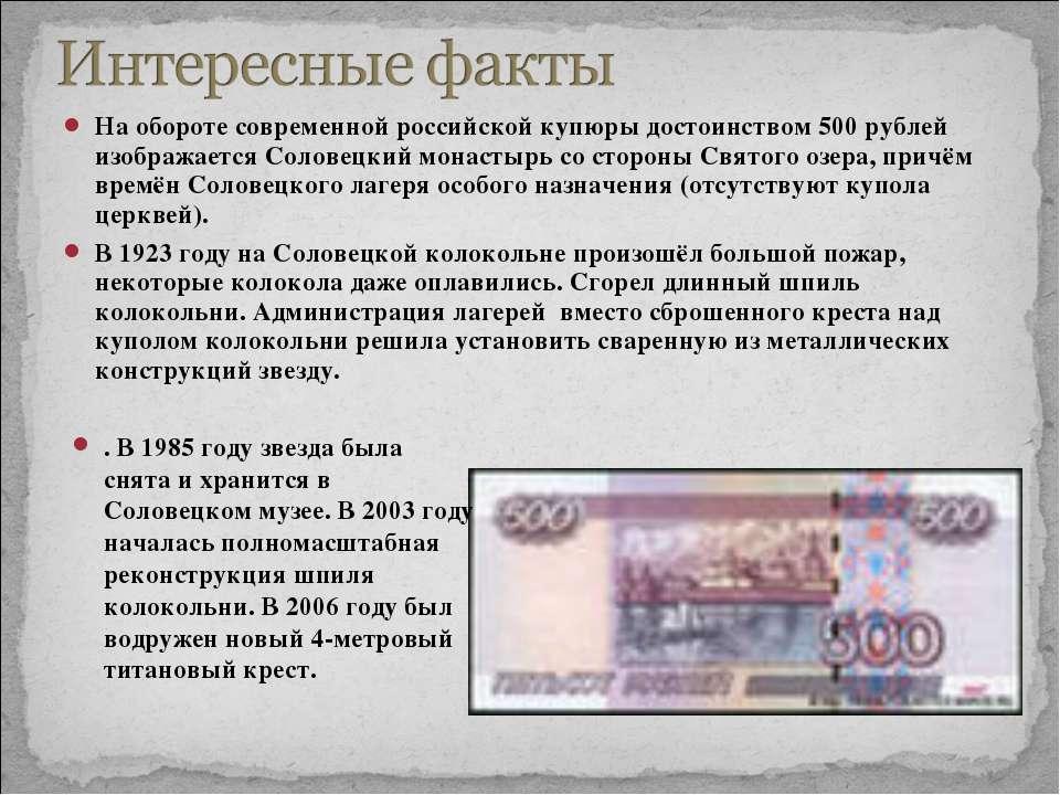На обороте современной российской купюры достоинством 500 рублей изображается...