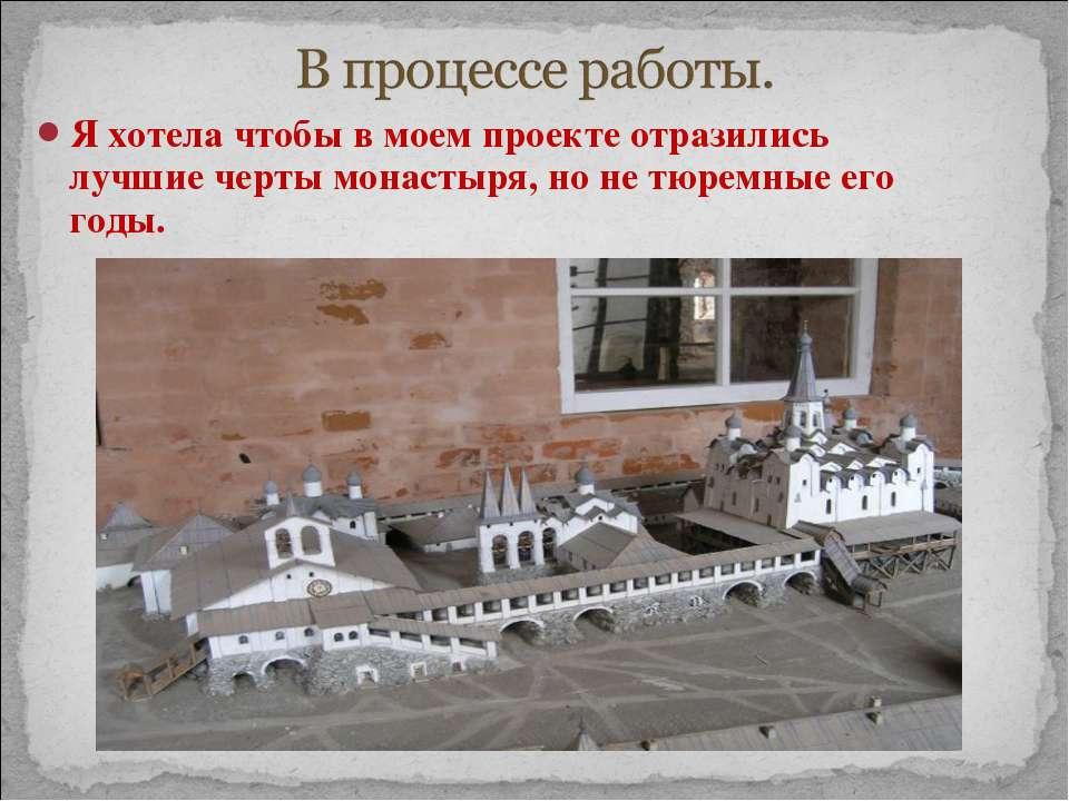 Я хотела чтобы в моем проекте отразились лучшие черты монастыря, но не тюремн...