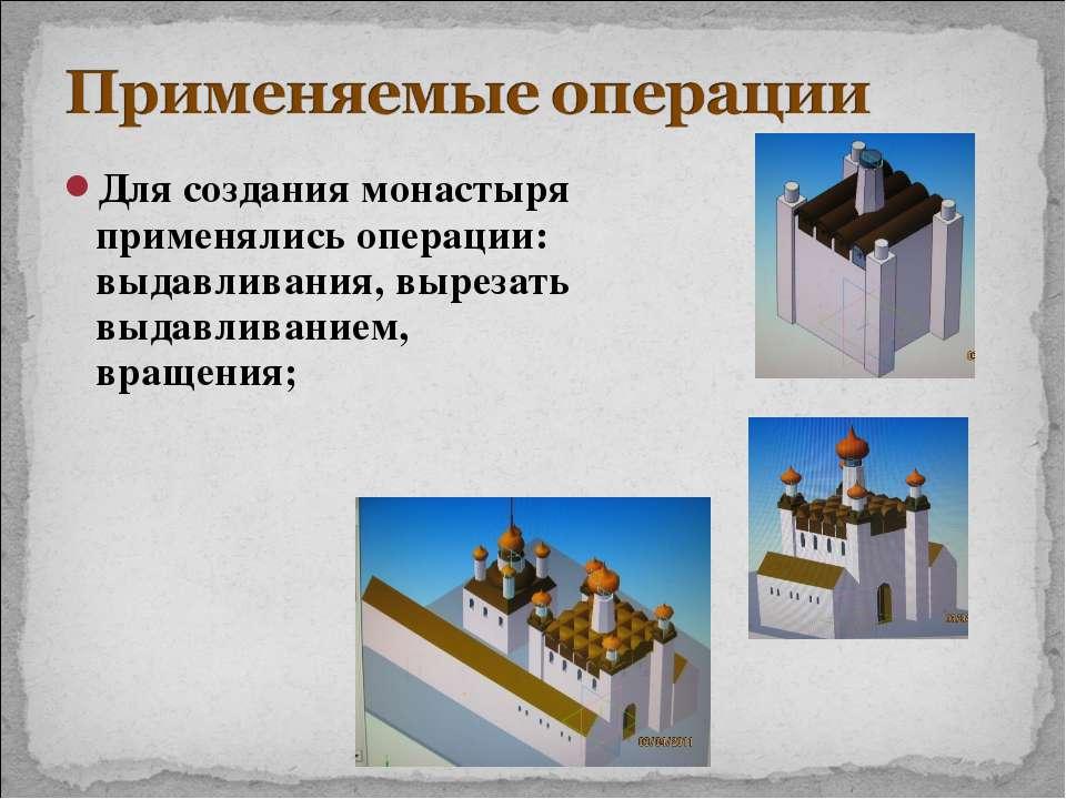 Для создания монастыря применялись операции: выдавливания, вырезать выдавлива...
