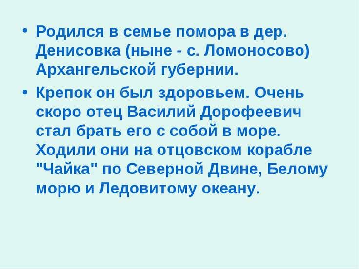 Родился в семье помора в дер. Денисовка (ныне - с. Ломоносово) Архангельской ...