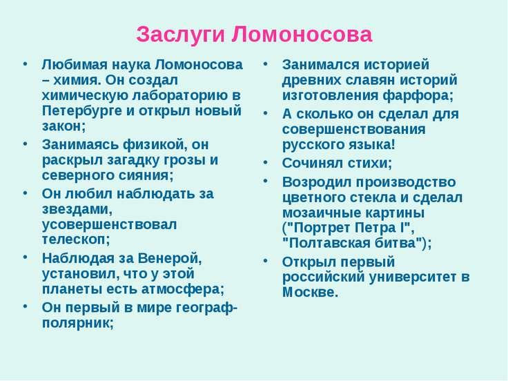 Заслуги Ломоносова Любимая наука Ломоносова – химия. Он создал химическую лаб...