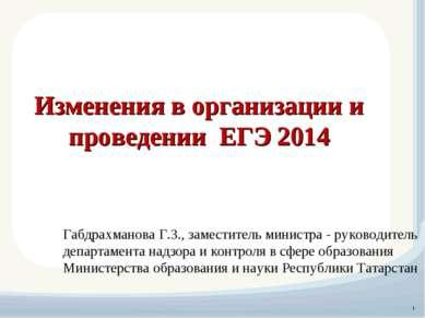 * Изменения в организации и проведении ЕГЭ 2014 Габдрахманова Г.З., заместите...