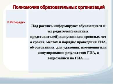 П.25 Порядка Под роспись информируют обучающихся и их родителей(законных пред...