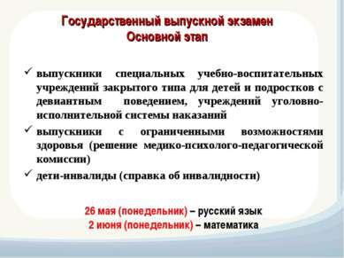 Государственный выпускной экзамен Основной этап выпускники специальных учебно...