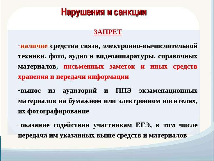 Нарушения и санкции ЗАПРЕТ наличие средства связи, электронно-вычислительной ...
