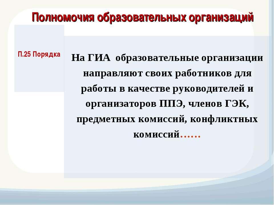 Полномочия образовательных организаций П.25 Порядка На ГИА образовательные ор...